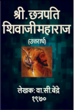 Chhatrapati Shivaji Maharaj,Part-2 Coming Soon