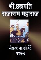 Śrī Chatrapati Rājārāma Mahārāja Coming soon...