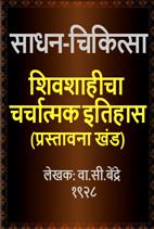 Sadhan-Chikitsa  ...Coming Soon...