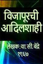 Vijapurchi Aadilshahi,1968. Coming soon...