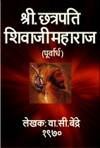 Chhatrapati Shivaji Maharaj,Part-1   ...Coming Soon...