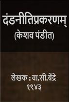 DAṆḌANῙTIPRAKAKAṆAM-OR CRIMINAL JURISPRUDENCE  (Marathi)