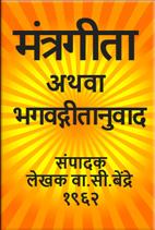 Mantragita Athava Bhagwatgitanuwad...Coming soon.
