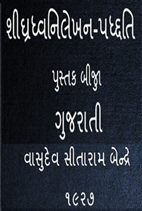 STENOGRAPHY FOR INDIA GUJRATHI
