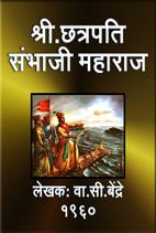 Śrī Chatrapatī Sambhājī Mahārāja...Coming soon